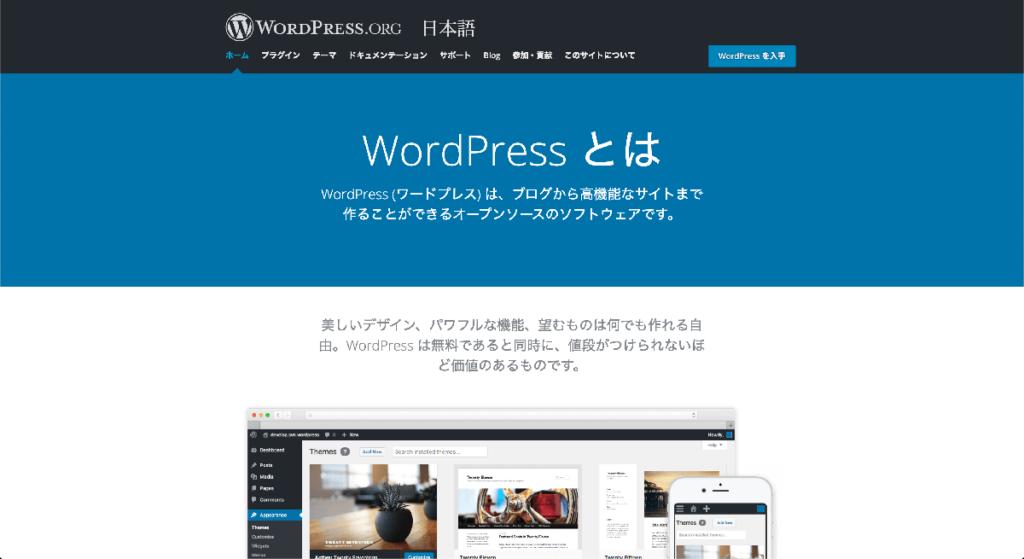 WordPress (ワードプレス) 公式サイト