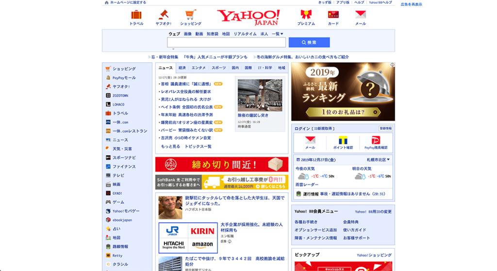 Yahoo Japan (ヤフー・ジャパン) 公式サイト