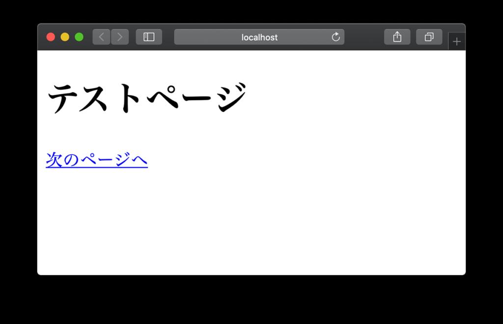 画面遷移する2つのHTML 1