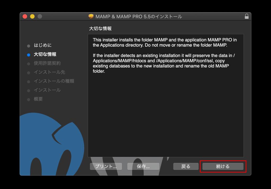 MAMPのインストール画面2