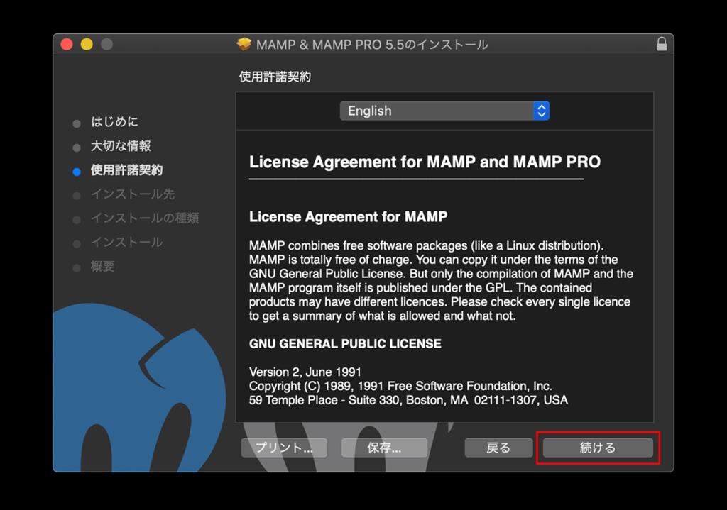 MAMPのインストール画面3