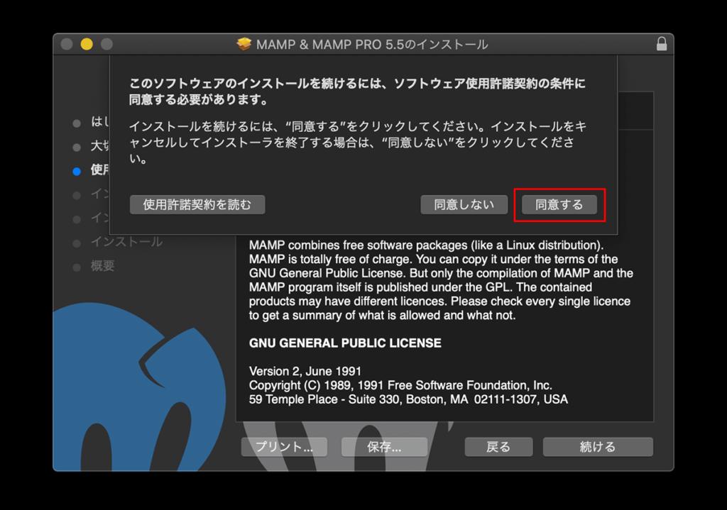 MAMPのインストール画面4
