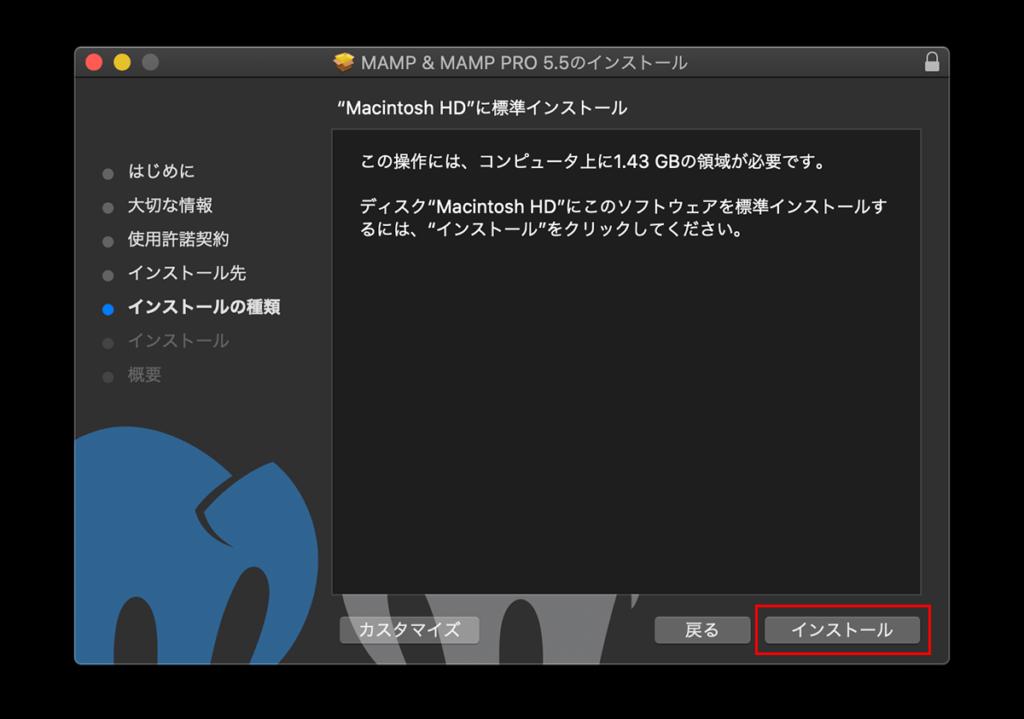 MAMPのインストール画面5