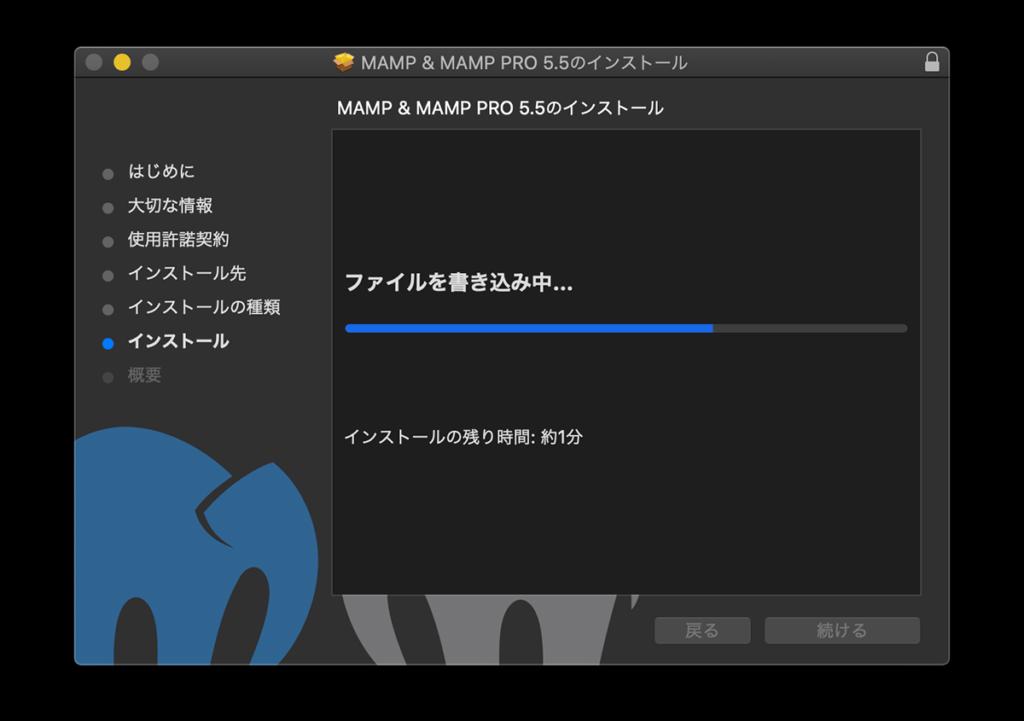 MAMPのインストール画面7