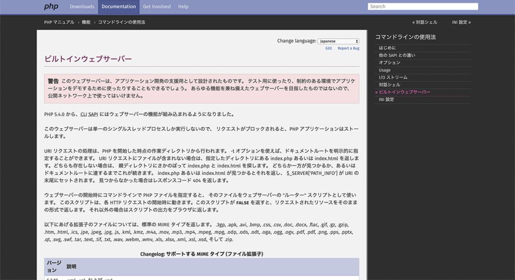 PHPのビルトインウェブサーバーのWebページ