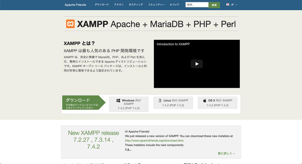 XAMPP (ザンプ) のWebサイト