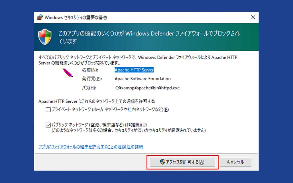Windowsの警告ウィンドウ